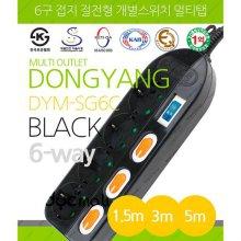 6구 접지 개별 SW BLACK  1.5M