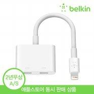 라이트닝 오디오+충전어댑터 BELKIN-F8J198BTWHT [ MFI 인증 / Apple 기기 최적화 ]