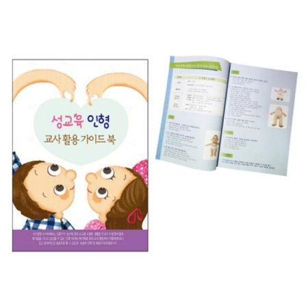 [청양코리아]유아용 교육완구_성 교육인형(교사용지침서) 1개 [하이마트]