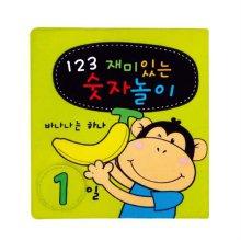 유아용 감성완구_헝겊책_병풍1권)재미있는숫자 1권 [하이마트]