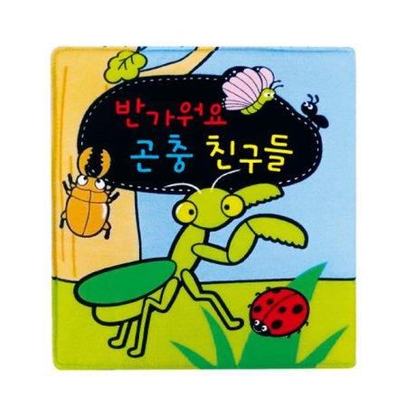 유아용 감성완구_헝겊책_병풍3권)반가워요곤충 1권 [하이마트]