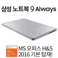 38.1cm 노트북 9 NT900X5N-K38 [7세대 i3-7100U / 8GB / SSD 256GB]