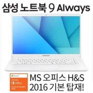 33.7cm 노트북 NT900X3N-K38W [7세대 i3-7100U / 8GB / SSD 256GB]