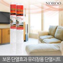 <겨울필수템> 난방비절약 에어캡 뽁뽁이 (90*180 cm)