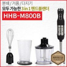 핸드블렌더 HHB-M800B [800W / 스테인레스 칼날 / 비커,다지기,거품기 포함]