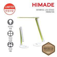 LED 스탠드 HSD0215G [5단계 밝기조절 / 눈부심 방지]