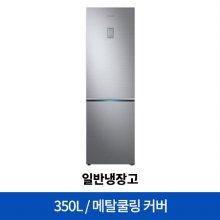 일반 냉장고 RB34K60057F [350L / 디지털 인버터 컴프레셔]