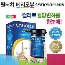 원터치 베리오뷰 혈당시험지 1팩(50매)
