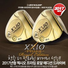 던롭 젝시오 프라임 로얄 에디션2 (XXIO PRIME Royal Edition2) 드라이버 [남성용]