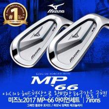 미즈노 MP-66 아이언세트 [남성용] [다이나믹골드스틸/7i]