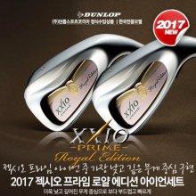 던롭 젝시오 프라임 로얄 에디션2 (XXIO PRIME Royal Edition2) 아이언 [여성용] [카본샤프트/8i]