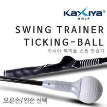 [KAXIYA] 사운드로 임팩트 체크 똑딱볼 스윙연습기 _똑딱볼스윙연습기_오른손골퍼용