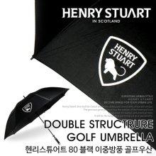 [헨리스튜어트] 80 블랙 이중방풍 골프우산 _헨리스튜어트80블랙이중방풍우산