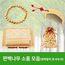 편백나무 원목팔찌