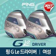 핑 G Le (쥐 레이디스 에디션) 드라이버 [여성용]