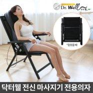 8단 각도 조절 전용 의자