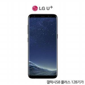 [LGU+]갤럭시S8플러스 128기가[블랙][SM-G955L128][선택약정/공시지원금 선택][완납가능]