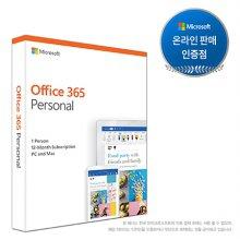OFFICE 365 Personal(1대 PC+1대 태블릿PC 가능)