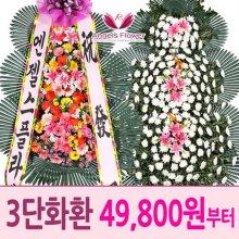 축하3단화환[일반형]_지역한정특가
