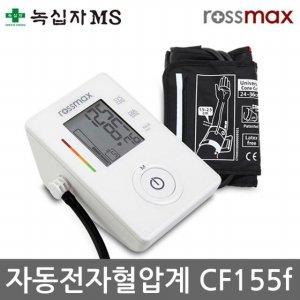 로즈맥스 팔뚝형 자동전자 혈압계 CF155f