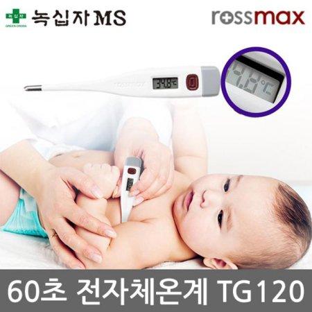 로즈맥스 60초 전자체온계 TG120 유아체온측정