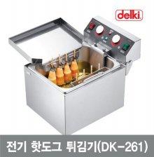 전기핫도그튀김기 DK-261