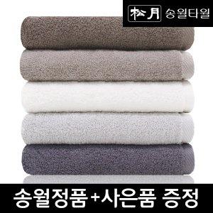송월 호텔용 노블레스 5장 세트 (150g/440gsm/40X80cm)