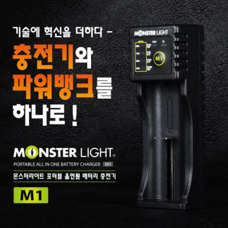 몬스터라이트 M1 포터블 올인원 배터리 충전기