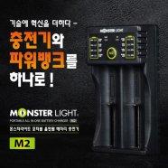 몬스터라이트 M2 포터블 올인원 배터리 충전기