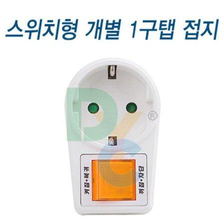 1구탭 과부화S/W(16A)