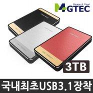 [보호가방 증정] 테란3.1T/HDD 3TB 외장하드 (USB 3.1 지원) 3종+업그레이드 소프트웨어