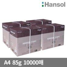 한솔 A4 복사용지(A4용지) 85g 2500매 4BOX(10000매)