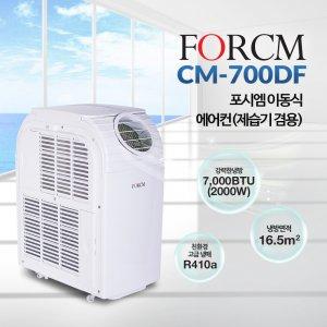 [최대혜택가 279,050원]이동식 에어컨 CM-700DF (냉방, 제습 겸용)