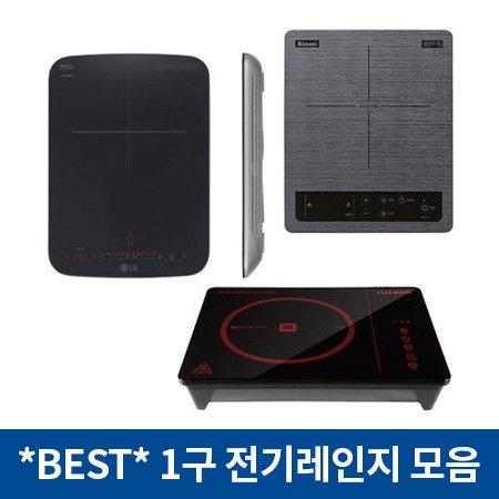 1구 전기레인지 모음 [인덕션 / 하이라이트]