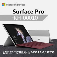 ★10% 학생할인★ New Surface Pro FKH-00010 [7세대 i7 16GB/512GB]
