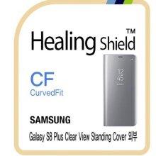 갤럭시S8 플러스 정품 클리어뷰 스탠딩 커버용 CurvedFit 고광택 보호필름 2매(HS172305)