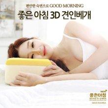 ★Himart 단독★니온 항균 3D바이오 메모리폼베개
