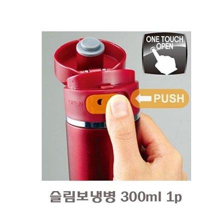 코베아 원터치 슬림 보냉병 300ml_네이비