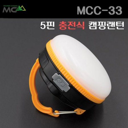 5핀 충전식 캠핑랜턴_MCC-33