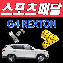 D카콘 스포츠페달 킷 3P G4 렉스턴 (2178) _실버