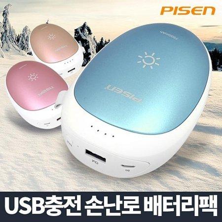 휴대용손난로배터리팩 (핑크 / 실버 / 블루/ 골드)