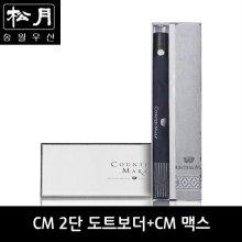 CM 2단 도트보더 우산 + CM 맥스40 타올 세트 2P콤보세트 검정:하늘