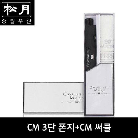 CM 3단 폰지 우산 + CM 써클40 타올 세트 2P콤보세트 검정:자주