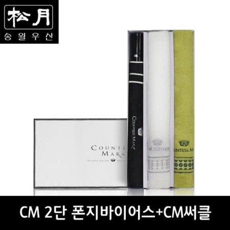 CM 2단 폰지바이어스 우산 + CM 써클40 타올 세트 3P콤보세트 곤색:골고루(랜덤)