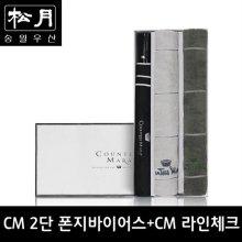 CM 2단 폰지바이어스 우산 + CM 라인체크40 타올 세트 3P콤보세트 검정:골고루(랜덤)