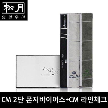 CM 2단 폰지바이어스 우산 + CM 라인체크40 타올 세트 3P콤보세트
