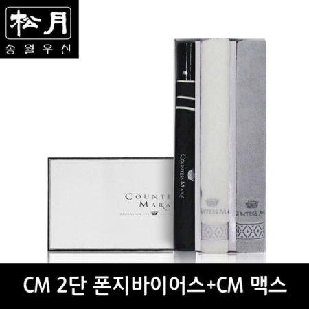 CM 2단 폰지바이어스 우산 + CM 맥스40 타올 세트 3P콤보세트 검정:골고루(랜덤)
