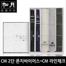 송월 CM 2단 폰지바이어스 우산 + CM 라인체크40 타올 세트 5P콤보세트 검정:골고루(랜덤)