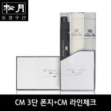 CM 3단 폰지 우산 + CM 라인체크40 타올 세트 3P콤보세트 검정:골고루(랜덤)