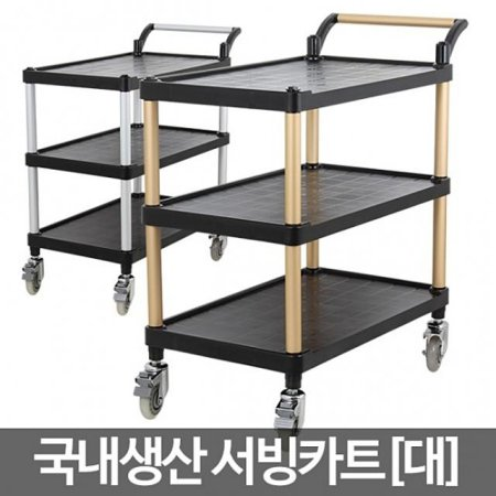 프리미엄서빙카트(대) _골드